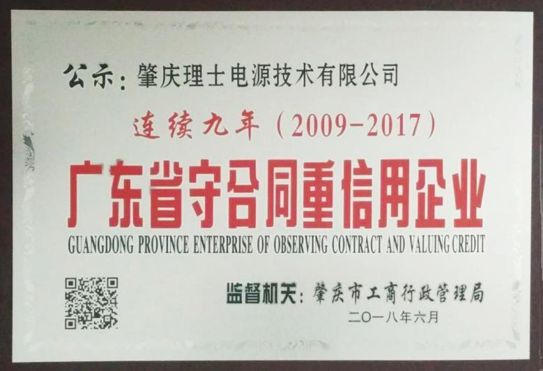 """肇庆理士连续九年荣获""""广东省守合同重信用企业""""荣誉称号"""